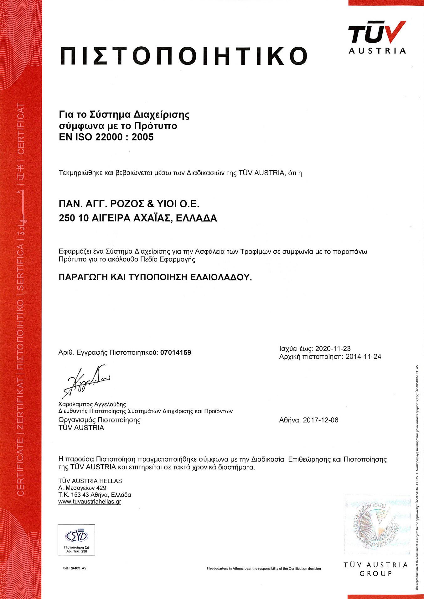 TUV-Certification-Rozos-Oil_ISO-22000-2005-HACCP-GR